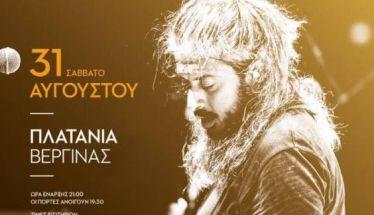 Ξεκίνησε η προπώληση των εισιτηρίων για τη συναυλία του Γιάννη Χαρούλη στα Πλατάνια Βεργίνας! - Το Σάββατο 31 Αυγούστου στις 21:00