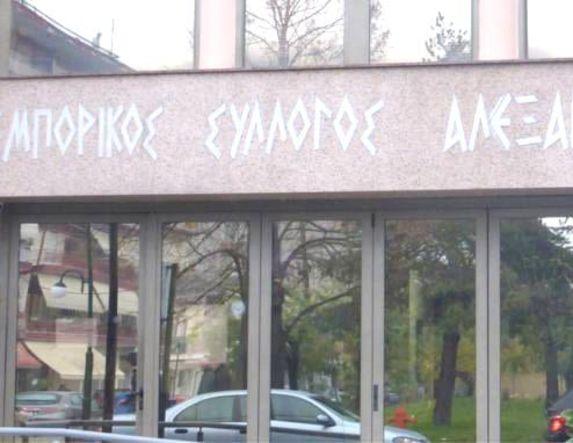 Αλλαγή ωραρίου τη Μ. Παρασκευή ανακοινώνει ο Εμπορικός Σύλλογος Αλεξάνδρειας