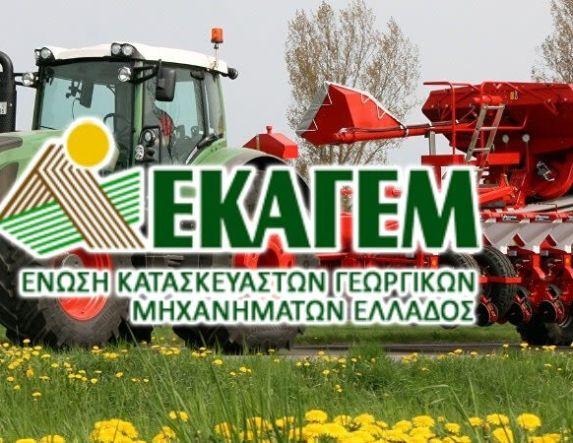 Ευχαριστήρια επιστολή της ΕΚΑΓΕΜ Ελλάδος στον Υπουργό Αγροτικής Ανάπτυξης και Τροφίμων, Μάκη Βορίδη