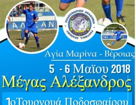 1ο τουρνουά ποδοσφαίρου Μέγας Αλέξανδρος 5-6 Mαίου 2018