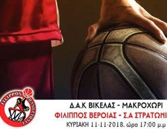 Μπάσκετ Β' Εθνικής . Φίλιππος Βέροιας- Στρατώνι
