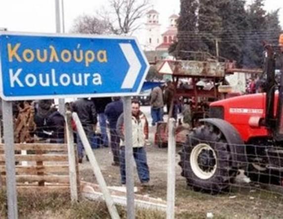 Πρώτα ο «επιούσιος»   των αγροτών   και μετά διάλογος