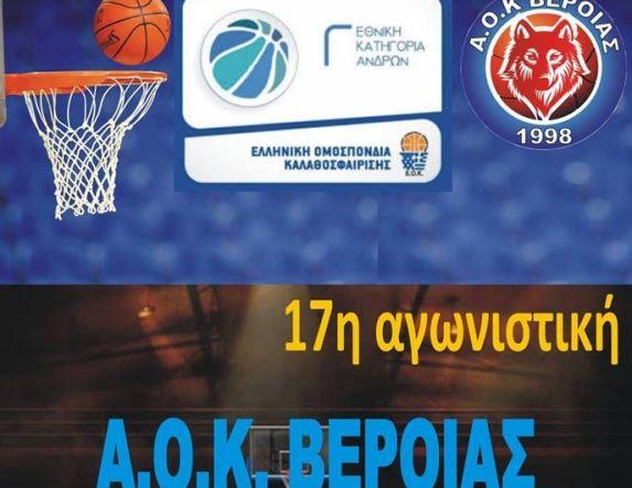 Μπάσκετ Γ' Εθνική. Με στόχο την νίκη ο ΑΟΚ Βέροιας υποδέχεται τον ΠΑΣ Γιάννενα