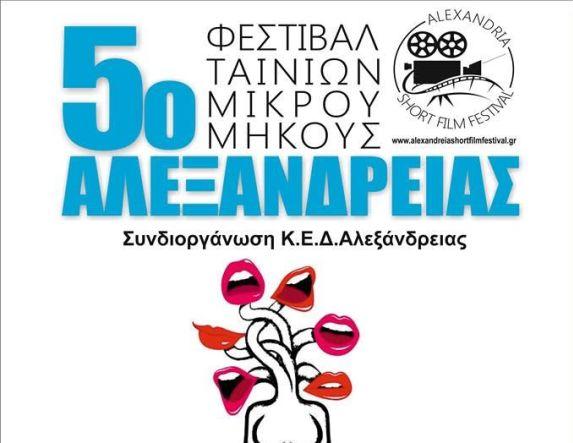 Φεστιβάλ Ταινιών Μικρού Μήκους στην  Αλεξάνδρεια - Το πρόγραμμα των προβολών
