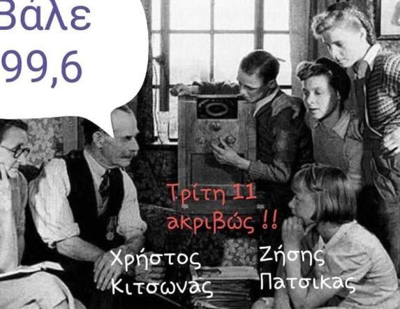 Ζήσης Πατσικας - Κιτσωνας Χρήστος (06/08)...Μόνο στον ΑΚΟΥ 99,6