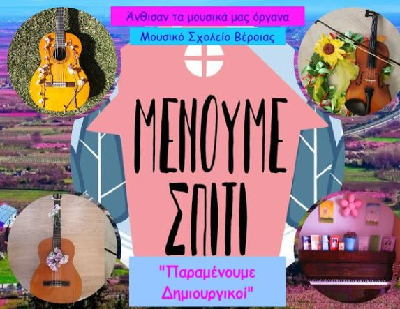 Μουσικό Σχολείο Βέροιας: Μαθητές τίμησαν την Παγκόσμια Ημέρα Ποίησης και με τα ...ανθισμένα μουσικά τους όργανα καλωσόρισαν την Άνοιξη!