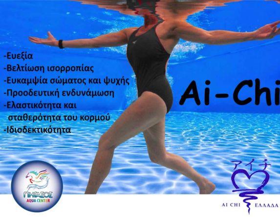 Μαθήματα Ai Chi στο νερό από τον Πήγασο!