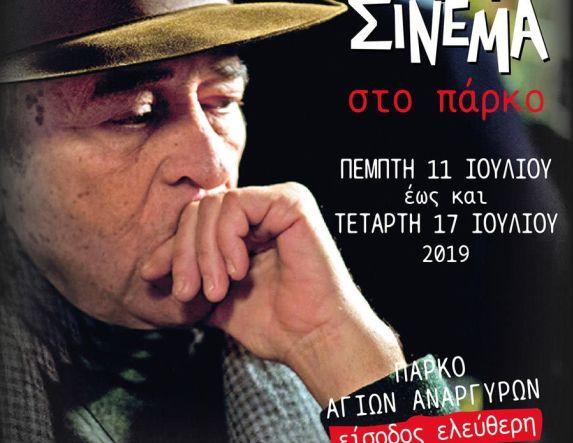 Αναβάλλονται για τον Αύγουστο οι προβολές του θερινού σινεμά της ΚΕΠΑ Δήμου Βέροιας