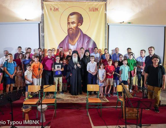 Τα ονόματα των αποφοίτων του Ωδείου και της Σχολής Βυζαντινής Μουσικής της Μητρόπολης