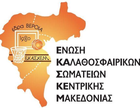 ΕΚΑΣΚΕΜ Τα αποτελέσματα της  1ης αγωνιστικής στην Α' κατηγορία