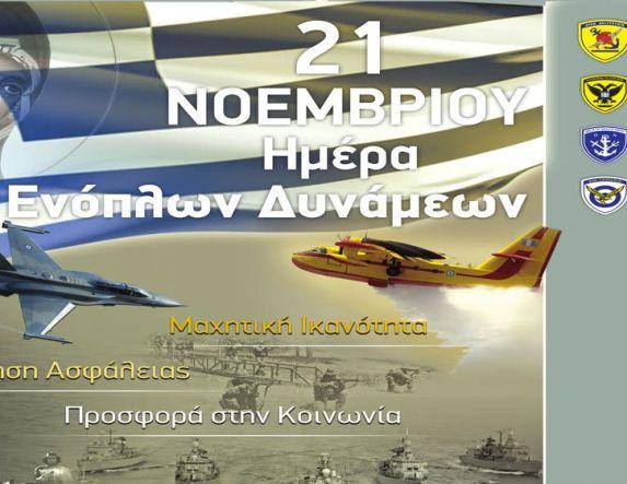 Μουσική εκδήλωση, στο πλαίσιο του εορτασμού της «Ημέρας των Ενόπλων Δυνάμεων», από την 1η Μεραρχία Πεζικού