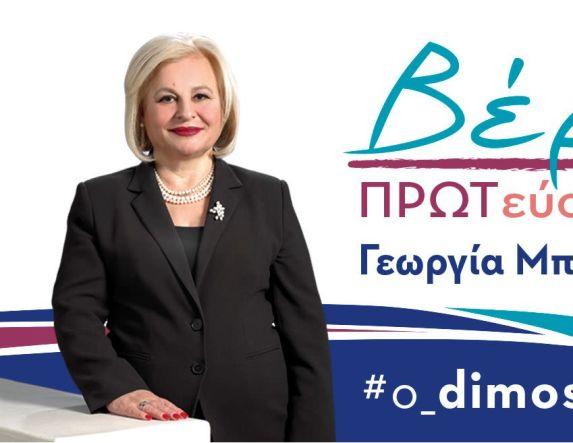 Γεωργία Μπατσαρά:
