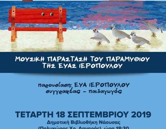 Η μουσική παράσταση του παραμυθιού «Το παγκάκι που ήθελε να γίνει βάρκα» της Εύας Ιεροπούλου στη Δημοτικής Βιβλιοθήκης Νάουσας