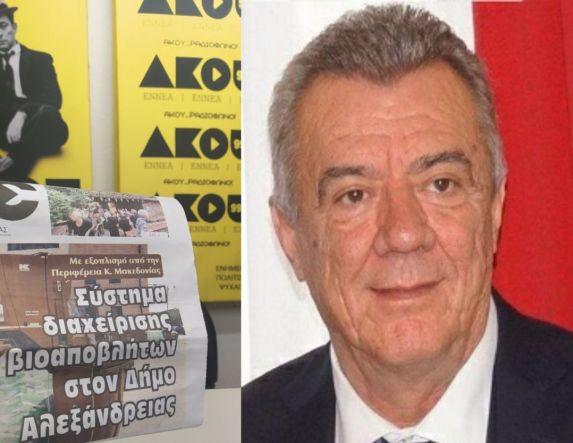 «Πρωινές Σημειώσεις»- Δήμαρχος Αλεξάνδρειας: Μας αδικεί το Δελτίο  Τύπου της Περιφέρειας για το σύστημα διαχείρισης βιοαποβλήτων