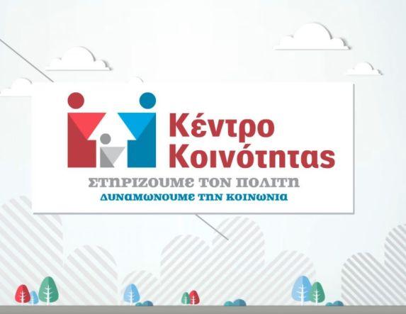 Κέντρο Κοινότητας Δήμου Νάουσας: Παρατείνεται για τρεις μήνες το Ελάχιστο Εγγυημένο Εισόδημα και το Επίδομα Στέγασης