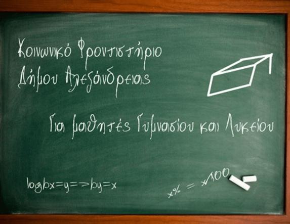 Δήμος Αλεξάνδρειας: Κάλεσμα εθελοντών καθηγητών για το Κοινωνικό Φροντιστήριο