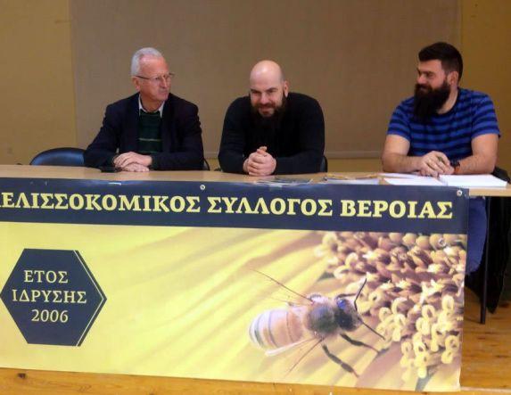 Ημερίδα για θέματα που απασχολούν τον κλάδο των μελισσοκόμων