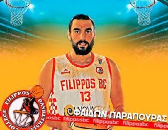 Μπάσκετ Α2 .Ανανέωσε και ο Φαίδων Παραπούρας με τον ΦΙΛΙΠΠΟ