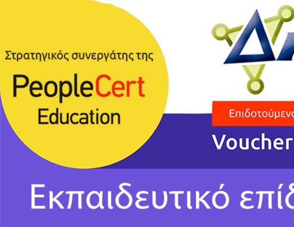 Επιδοτούμενο πρόγραμμα Voucher  Άνεργων Ηλικίας 30 έως 49 ετών σε τεχνικές δεξιότητες κλάδων αιχμής