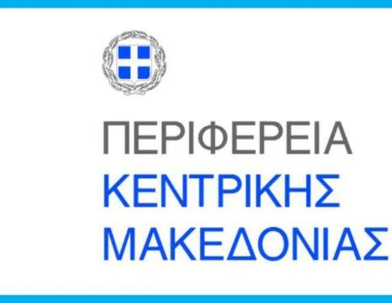 Η Περιφέρεια Κεντρικής Μακεδονίας υποστηρίζει τις δομές πρόληψης και αντιμετώπισης των εξαρτήσεων
