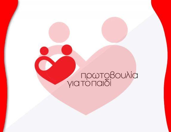 Συμμετοχή της Πρωτοβουλίας για το Παιδί στο 12ο Πανελλήνιο Παιδοψυχιατρικό Συνέδριο