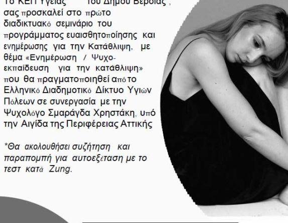 Διαδικτυακό σεμινάριο για την κατάθλιψη από τον Δήμο Βέροιας