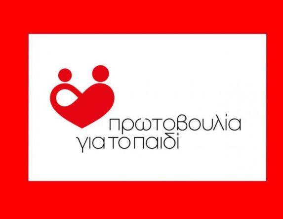 Εκδήλωση προς τιμή των Εθελοντών από την Πρωτοβουλία για το παιδί