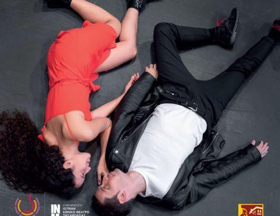 «Romeo + Ιουλιέτα» την Πέμπτη 13/12 στο «Χώρο Τεχνών» Βέροιας