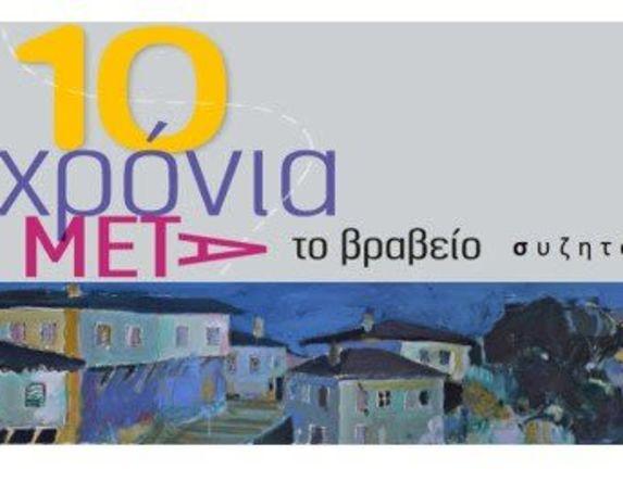 Ζωγράφοι και Τόπος - πρόσκληση συμμετοχής καλλιτεχνών  στη διαδικτυακή ομαδική εικαστική έκθεση της Δημόσιας Βιβλιοθήκης Βέροιας