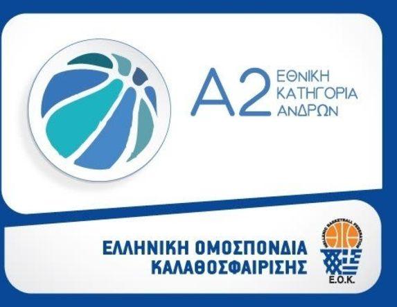 Α2 Μπάσκετ. Στις 15/2 ο αγώνας Φιλίππου- Ολυμπιακού. Το υπόλοιπο πρόγραμμα