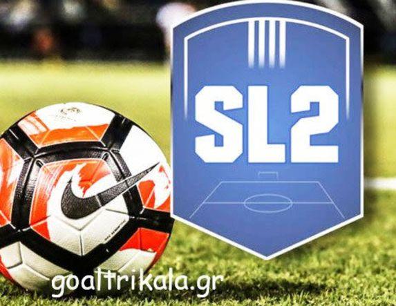 SL2 Το πρόγραμμα της τελευταίας αγωνιστικής