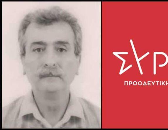 Ο ΣΥΡΙΖΑ - ΠΣ Ημαθίας αποχαιρετά τον Γιώργο Τουλουμτζή