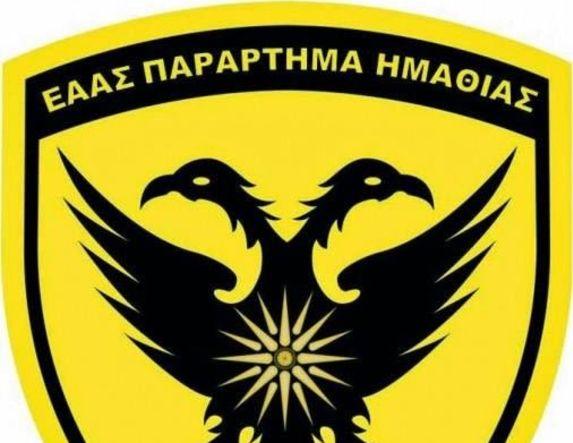 Διάθεση λεωφορείου απο την ΕΑΑΣ για τη συμμετοχή των μελών του στο συλλαλητήριο της Αθήνας