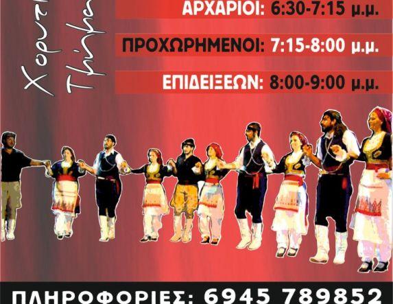 Έναρξη τμημάτων χορού στο Σύλλογο Κρητικών Ν.Ημαθίας