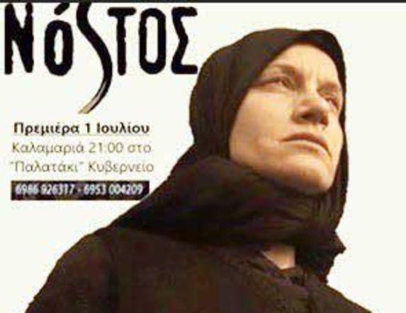 Στην παράσταση «Νόστος ρίζα μ΄ και κλαδί μ΄»,  η Μάγδα Πένσου