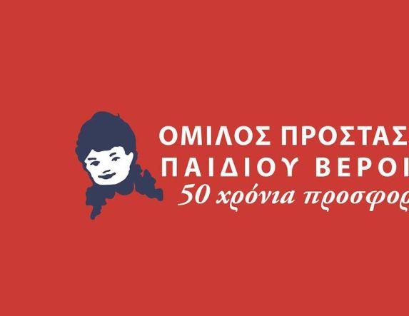 Ημερήσια εκδρομή στη Γουμένισσα με τον Όμιλο Προστασίας Παιδιού Βέροιας -  Την Τετάρτη 3 Απριλίου