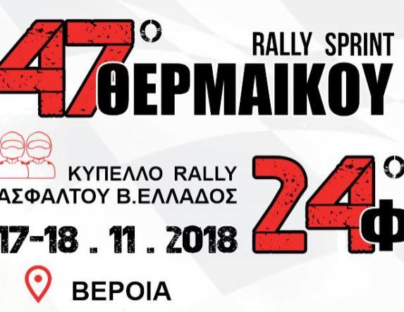 Το 47ο Rally Sprint ΘΕΡΜΑΪΚΟΥ & το 24ο Rally Sprint ΦΙΛΙΠΠΟΣ σε συνδιοργάνωση με τη Λέσχη Αυτοκινήτου Βέροιας