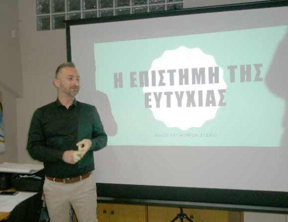 ΣΟΦΨΥ Ημαθίας: Βιωματικό σεμινάριο για την επιστήμη της ευτυχίας από τον Αντώνη Αναγνώστου