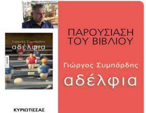 Στη Βέροια ο Γ. Συμπάρδος   για την παρουσίαση του βραβευμένου λογοτεχνικού του έργου