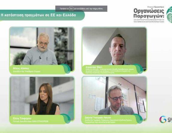 Ψηφιακό Εργαστήριο της GAIA EΠΙΧΕΙΡΕΙΝ για τις Οργανώσεις Παραγωγών για τη βιώσιμη ανάπτυξη των συλλογικών σχημάτων & του πρωτογενούς τομέα