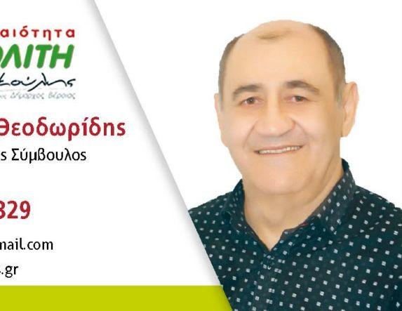 Βιογραφικό   του υποψήφιου   δημοτικού συμβούλου Κυριάκου Θεοδωρίδη