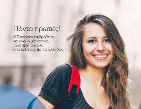 16 χρόνια η Eurobank στο πλευρό των   αριστούχων μαθητών
