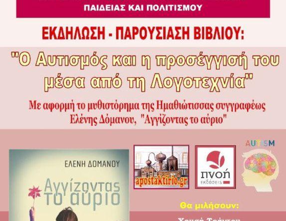 Παρουσίαση βιβλίου στην Αλεξάνδρεια  «Ο Αυτισμός και η προσέγγισή του μέσα από την Λογοτεχνία»