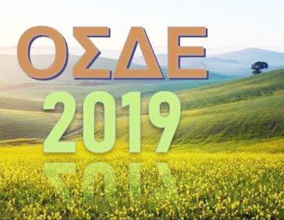 Παράταση στις αιτήσεις ΟΣΔΕ έως 18 Ιουνίου 2019… Μετά, πρόστιμα!