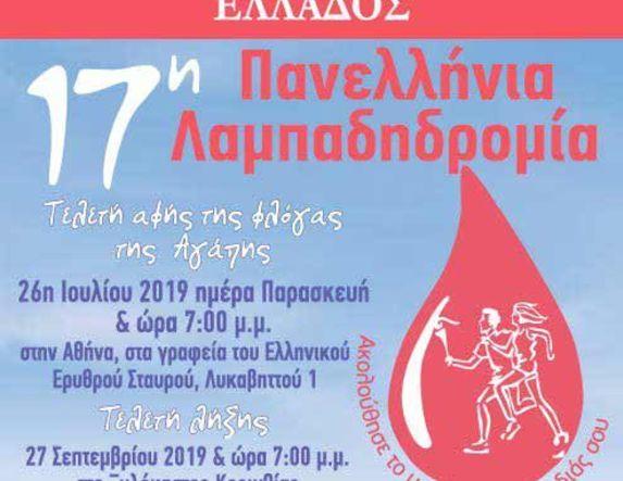 Κάλεσμα  στην 17η Λαμπαδηδρομια Εθελοντων Αιμοδοτων