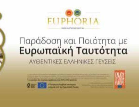 Αγροδιατροφική Σύμπραξη Περιφέρειας Κεντρικής Μακεδονίας - EUPHORIA  Παράδοση και Ποιότητα  με Ευρωπαϊκή Ταυτότητα  ΑΥΘΕΝΤΙΚΕΣ ΕΛΛΗΝΙΚΕΣ ΓΕΥΣΕΙΣ  Εναρκτήρια εκδήλωση σήμερα Πέμπτη 14 Οκτωβρίου στη Θεσσαλονίκη