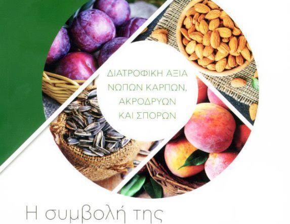 Η διατροφή μας,  το φάρμακό μας