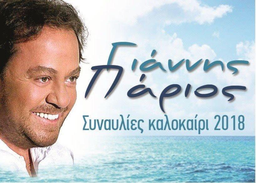 O Γιάννης Πάριος στο Θέατρο  Δάσους Θεσσαλονίκης την Τρίτη 4 Σεπτεμβρίου