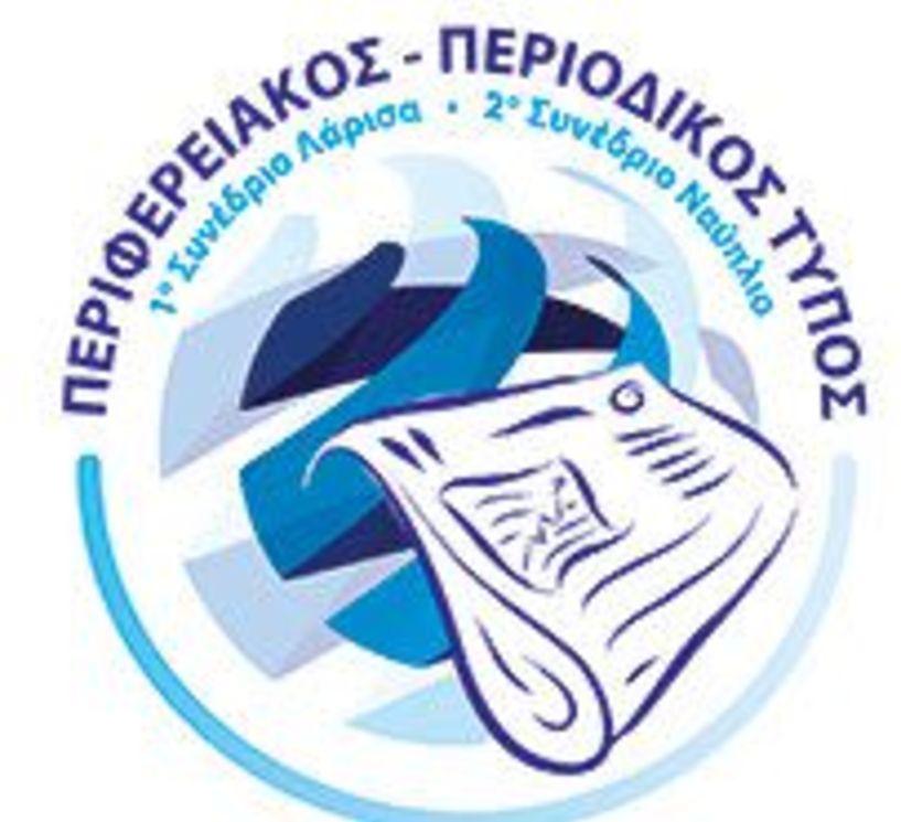 Πρόγραμμα & Ζωντανές Μεταδόσεις Συνεδρίου στο Ναύπλιο
