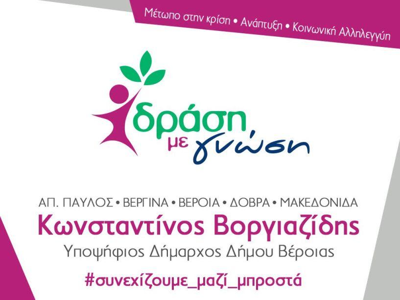 Tiς Τοπικές Κοινότητες σε Μακεδονίδα και Δοβρά επισκέφτηκε ο υπ. Δήμαρχος Κώστας Βοργιαζίδης